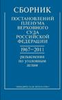 Сборник постановлений Пленума Верховного Суда Российской Федерации